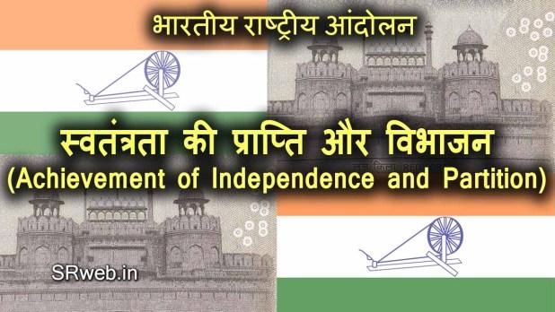 स्वतंत्रता की प्राप्ति और विभाजन (Achievement of Independence and Partition) भारतीय राष्ट्रीय आंदोलन (Indian National Movement)