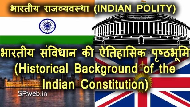 भारतीय संविधान की ऐतिहासिक पृष्ठभूमि रेगुलेटिंग अधिनियम (Historical Background of the Indian Constitution)