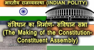 संविधान का निर्माण- संविधान सभा The Making of the Constitution- Constituent Assembly