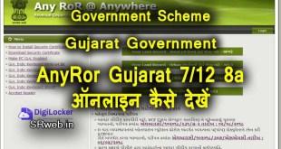 AnyRor Anywhere Gujarat 7 12 8a ऑनलाइन कैसे देखें