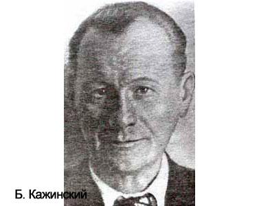 Б. Кажинский