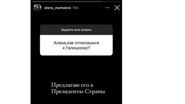 Жена Мамаева предложила сделать Галицкого президентом ...