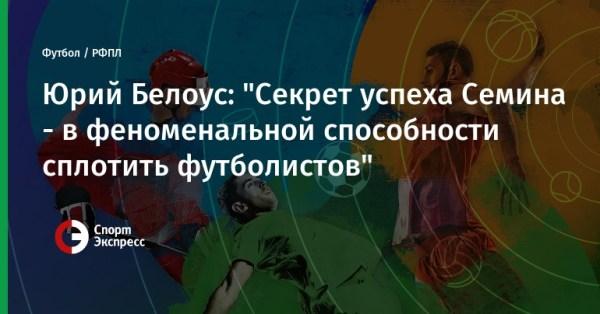 """Юрий Белоус: """"Секрет успеха Семина - в феноменальной ..."""
