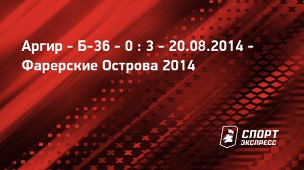 Аргир - Б-36, 20 августа 2014, прямая трансляция матча ...