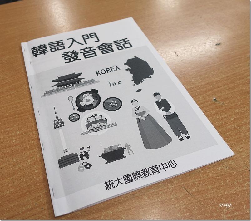 【臺南】韓迷們一起來學韓文吧~統大國際教育中心韓文教學 @ 草莓卡比 ღ 生活誌 :: 痞客邦