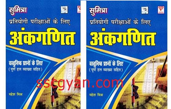 Mathematics Book by Mahesh Mishra