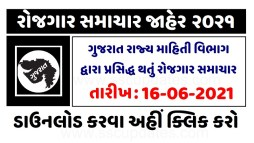 Download Gujarat Rozgaar Samachar (16-06-2021)