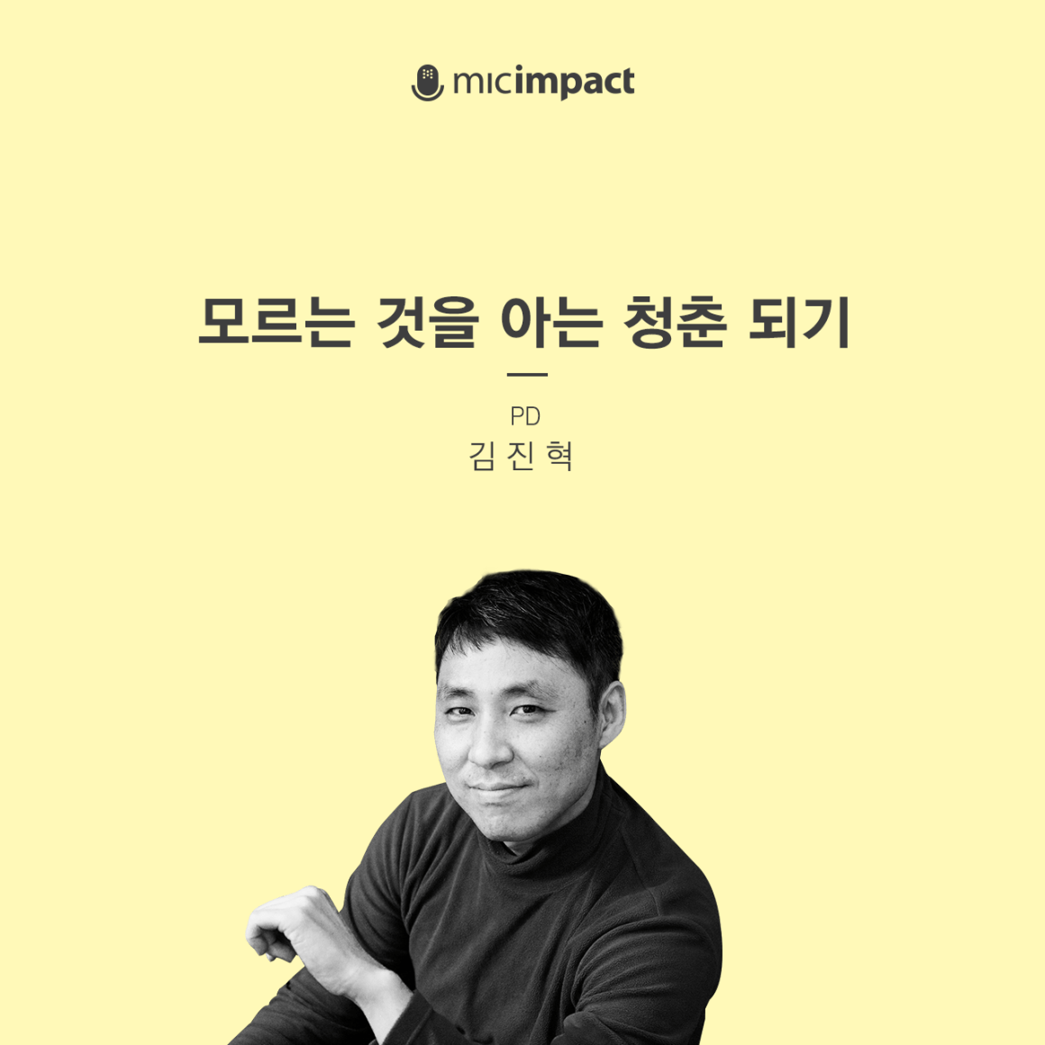 (2014 청춘페스티벌) 모르는 것을 아는 청춘 되기_김진혁 (by 마이크임팩트 )