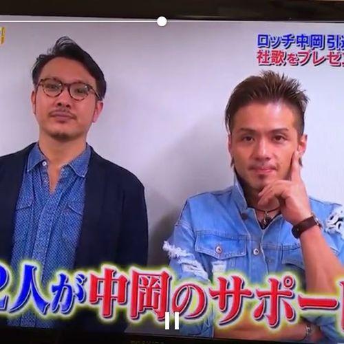 大変遅くなりましたがみなさん明けましておめでとうございます!!こちら年明け前の話ですが、11月に日本テレビさんのチカラウタという番組に社歌の制作で出演させていただきました。ロッヂ中岡さんのお父様のネジ工場の会社の社歌。社歌制作の行程を追いかけてくださることで、その会社の全容が見えて、リクルートなどに繋がれば、、社歌はそんな存在でありたいと思っています。羽鳥さんも涙して下さり、、感謝です、、涙NEWS小山さんもとても説得力があり、とても貴重な体験でした。みなさま本年もよろしくお願いします!!#チカラウタ #日本テレビ #ロッヂ #中岡創一 #羽鳥慎一 #小山慶一郎 #ZRO#社歌 #リクルート