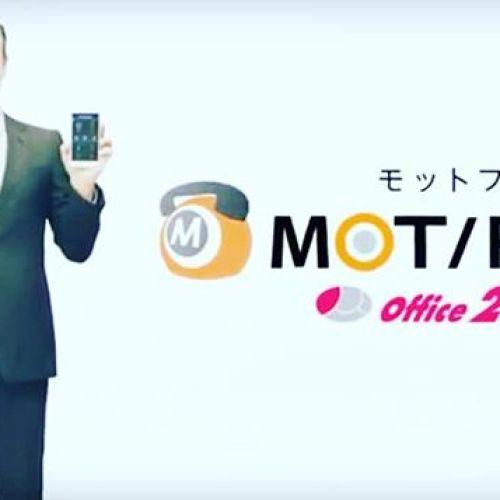 Office24様 MOT/PhoneのCMBGMを作らせていただきました!!ビジネス用スマホ!!ハイテク未来系!!https://youtu.be/DoErrgBYX8Yチェックお願いします!#オフィス24 #オフィス #スマホ#ビジネス #cm制作 #cm