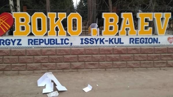 Turmush: Стелу в селе Боконбаево ломают второй раз с ...