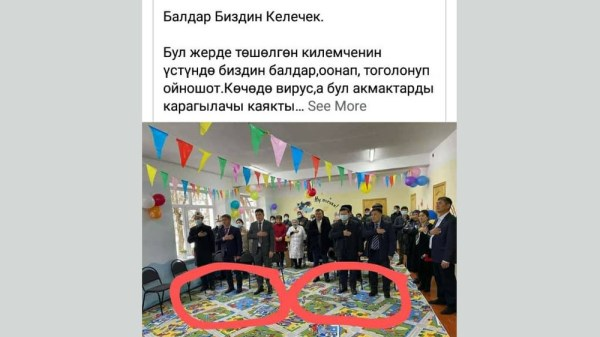Turmush: Соцсети возмущены: В детсаду ряд руководителей ...