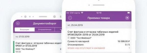 Мобильное приложение «Такском-Файлер» поможет справиться с ...