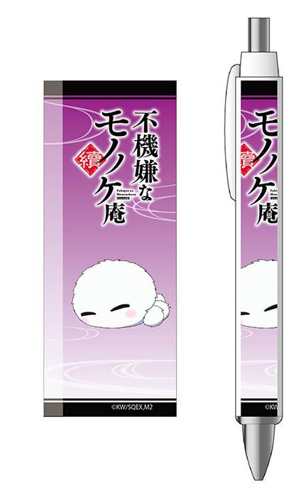 The Morose Mononokean Tsuzuki Ballpoint Pen Moja