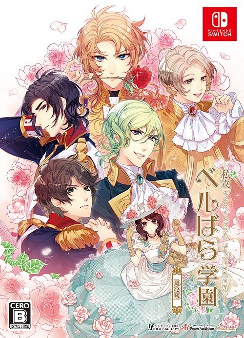Shiritsu Berubara Gakuen - Versailles no Bara Re*imagination - / Game