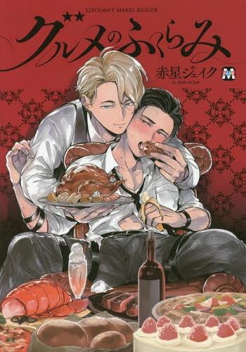 Gourmet no Fukurami / Jake Akahoshi