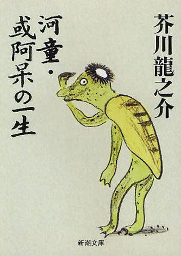 CDJapan : Kappa Aru Aho No Issho (Shincho Bunko) Akutagawa Ryunosuke / Cho  BOOK