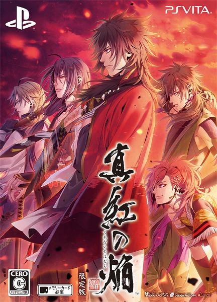 Kurenai no Homura Sanada Ninpo Cho / Game