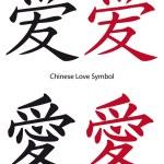 Japanese calligraphy, word: Journey — Stock Vector ...