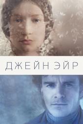 Джейн Эйр — фото: обложки — КиноПоиск