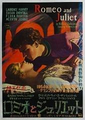 Ромео и Джульетта (1954) — фото: кадры из фильма — КиноПоиск