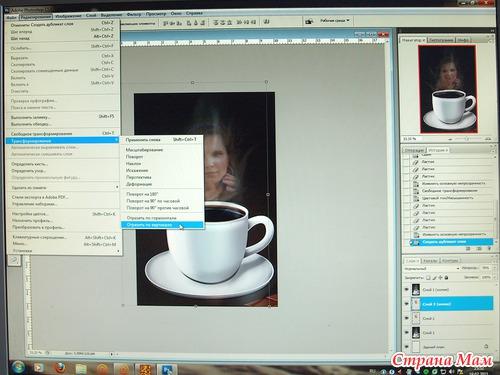 Чашка кофе, урок - Фотошоп. Уроки, тренинг - Страна Мам