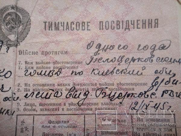 БКЗ, Красная звезда и медаль за отвагу на Гончаренко ...