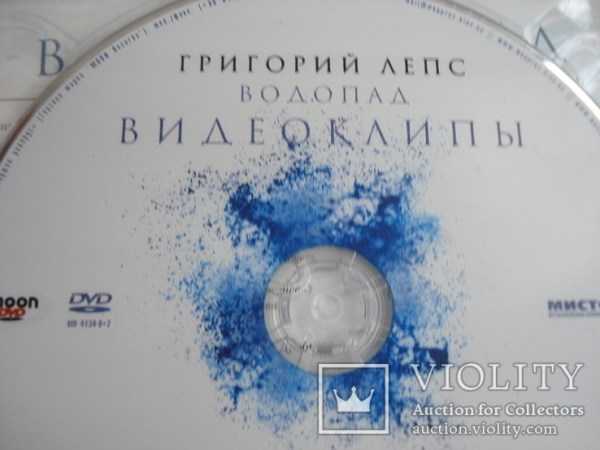 "Григорий Лепс ""Водопад"", компакт - диск. - «VIOLITY ..."