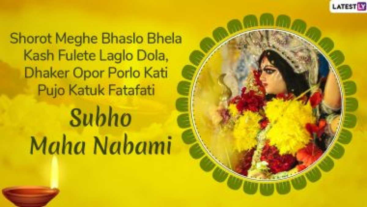Subho Nabami images in Bengali: WhatsApp Stickers, GIF Image Greetings, Facebook Photos, SMS & Quotes to Wish Your Friends a Happy Maha Navami