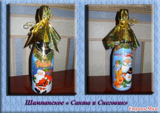 Новогоднее шампанское: фотография в альбоме Декупапаж, мои ...
