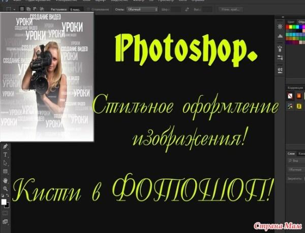 Photoshop. Кисти в Photoshop! Текст как элемент дизайна ...