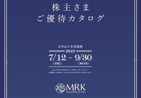 MRKホールディングス 株主優待
