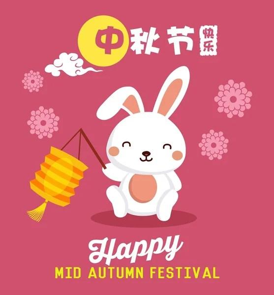 Mid Autumn Festival Background Stock Vector