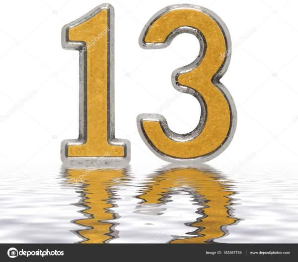 Цифра 13, тринадцать, отражается на поверхности воды ...