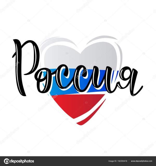 Картинки Надпись Россия