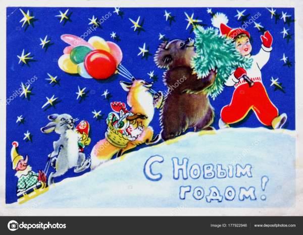 Ссср 1950 Годов Circa Советские Открытки Рождество Новый ...