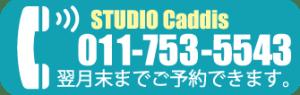 スタジオカディスTEL