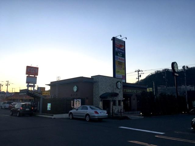 ドライブスルー 札幌石山 スタバ