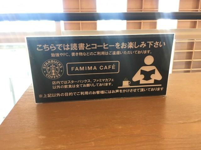 ブックアンドカフェ 函館蔦屋書店 スタバ
