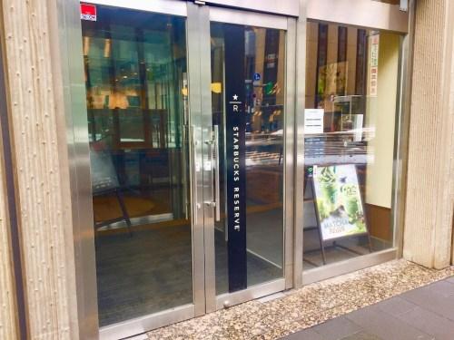リザーブ スタバ 札幌グランドホテル店