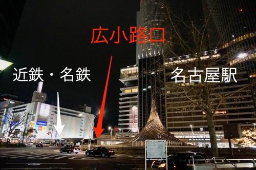 名古屋駅広小路口