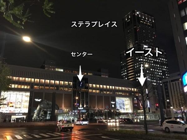 札幌駅 ステラプレイスセンターとイースト 位置関係