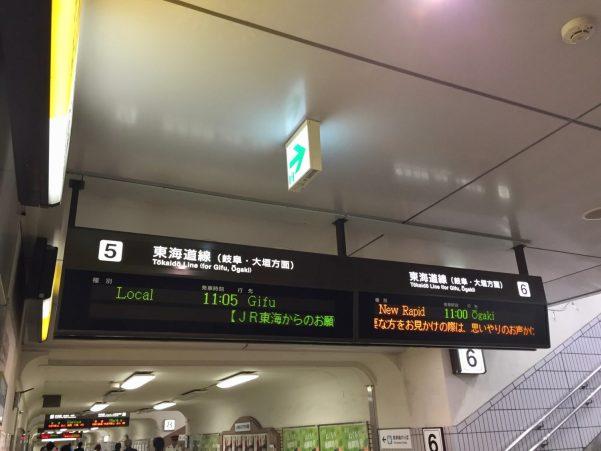 JR名古屋駅のJR線改札内にあるスタバが5番にあるという説明用の写真