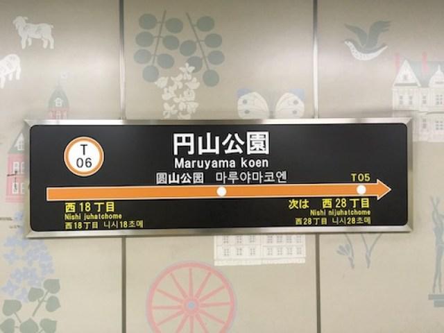 地下鉄円山公園駅