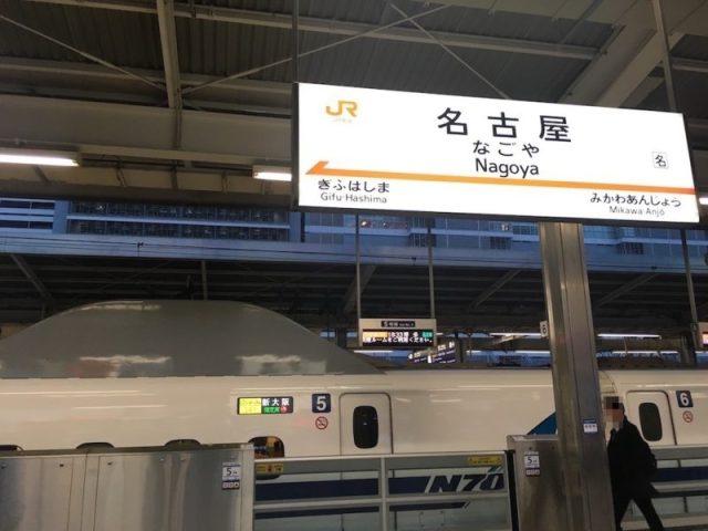 名古屋駅 新幹線