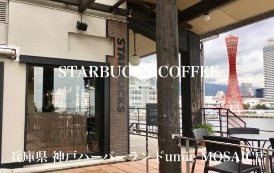 スタバ 神戸 ハーバーランド 昼〜おうちカフェ・BGM・勉強用