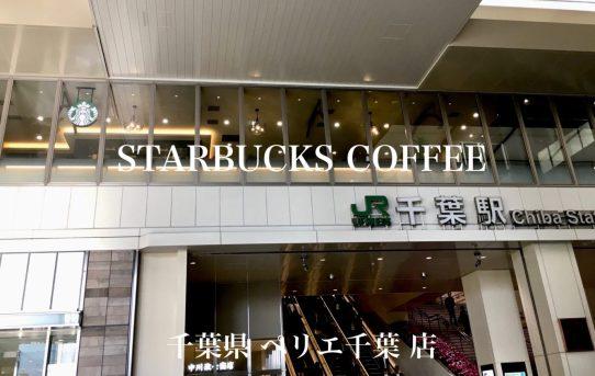 千葉駅 スタバ からの眺め 【 BGM・勉強・音楽用】