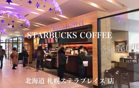 札幌駅ステラプレイス店スタバのBGM〜おうちカフェ・勉強・音楽 用