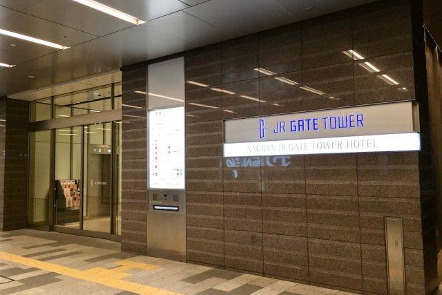 名古屋駅 名古屋JRゲートタワーの看板