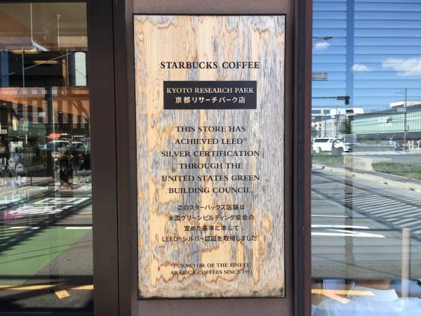 福岡大濠公園店と京都リサーチパーク店はLEED認証のグリーンストアの スタバ
